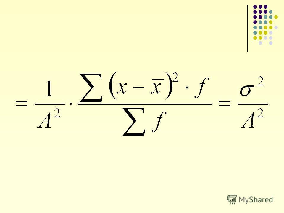 2.Если все варианты разделить на константу А, то дисперсия уменьшится от этого в А² раз: