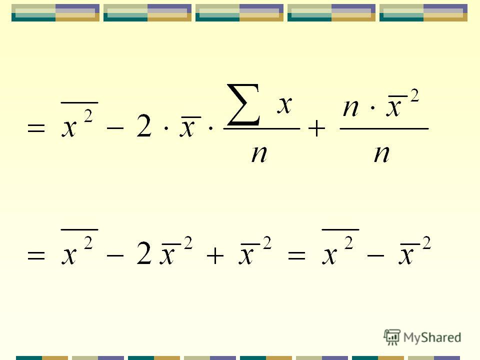 3. Дисперсия равна разности среднего квадрата вариант и квадрата их средней: