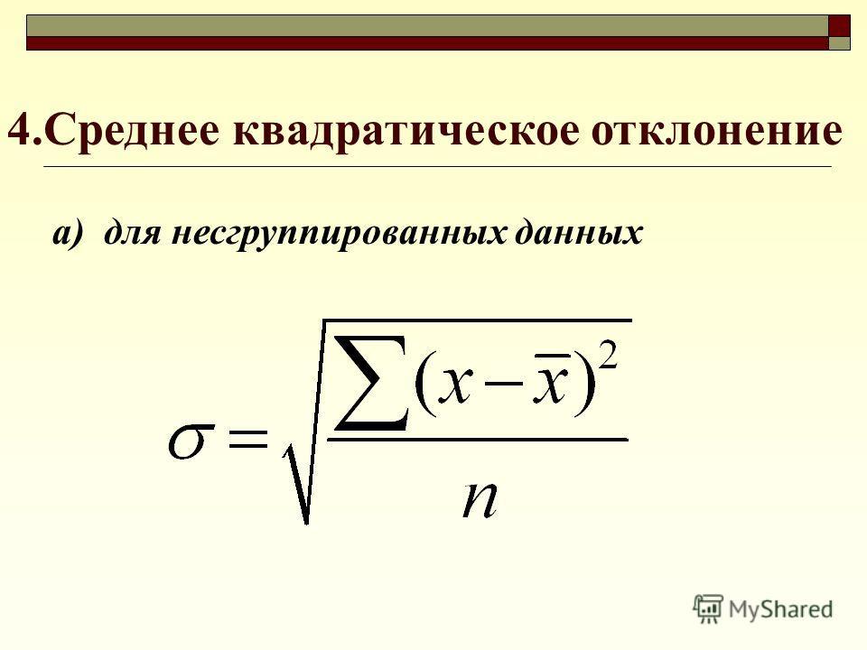 Недостаток дисперсии состоит в том, что она имеет размерность вариант, возведенную в квадрат (рублей в квадрате, человек в квадрате) Чтобы устранить этот недостаток, используется среднее квадратическое отклонение