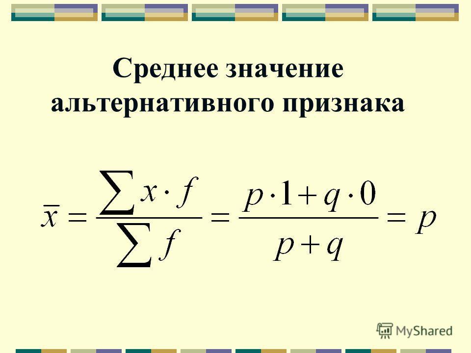 xf 0q 1p где q- доля единиц, не обладающих признаком p- доля единиц, обладающих признаком p + q = 1