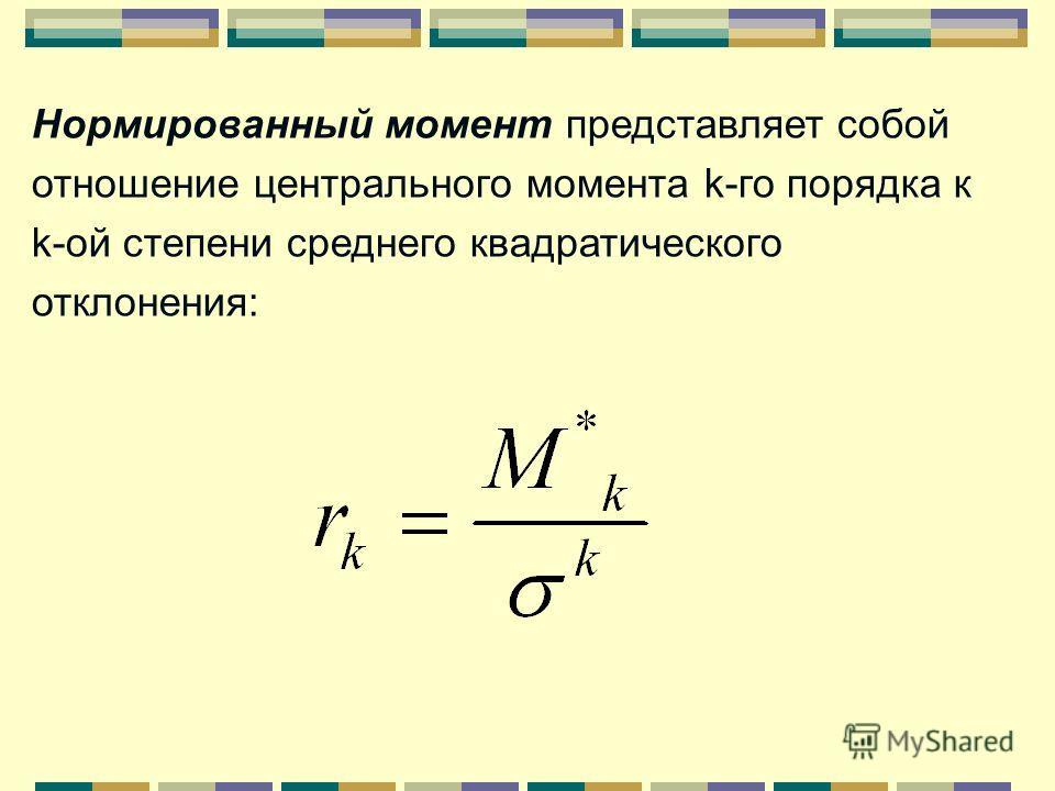 При А = получаем систему условных моментов: где: – некоторый вариант ряда, обычно близкий к его середине