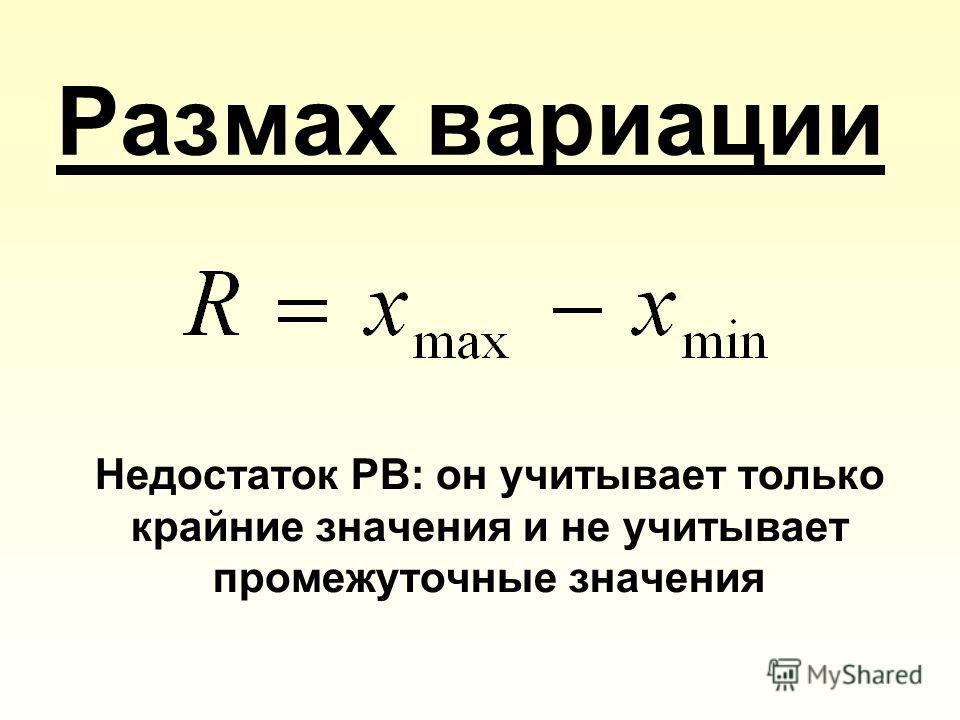 1. Размах вариации РВ – разность между экстремальными значениями признака в совокупности. РВ имеет единицу измерения, совпадающую с единицей измерения признака у единиц совокупности