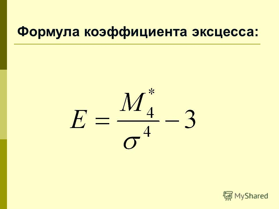 Под эксцессом понимается степень островершинности распределения, при этом в качестве эталона берется нормальное распределение. Характеристикой эксцесса является нормированный момент четвертого порядка