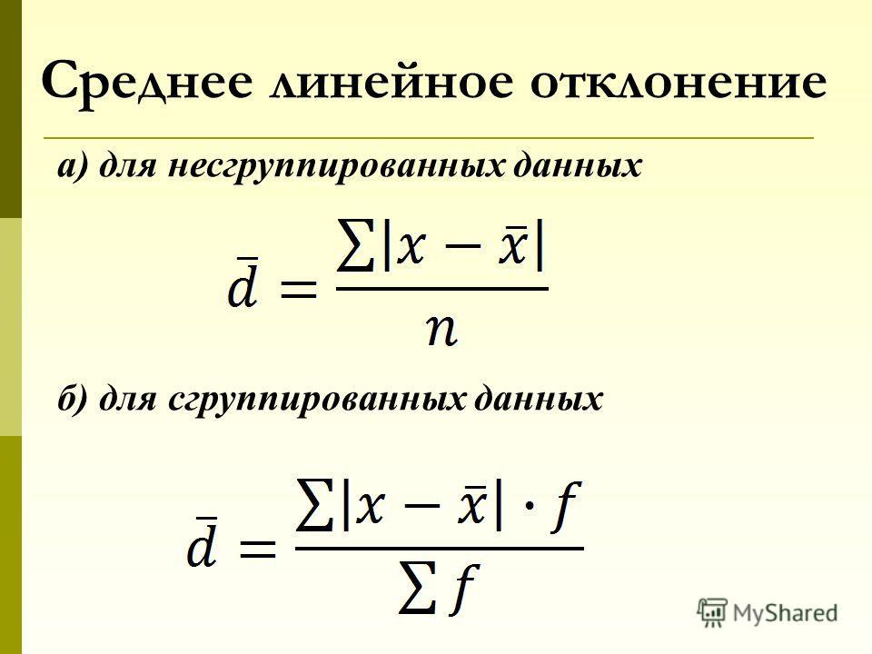 2.Среднее линейное отклонение Недостаток РВ устраняет показатель СЛО. Он рассчитывается по двум формулам: а) для несгруппированных данных (по формуле средней арифметической простой) б) для сгруппированных данных (по формуле средней арифметической взв