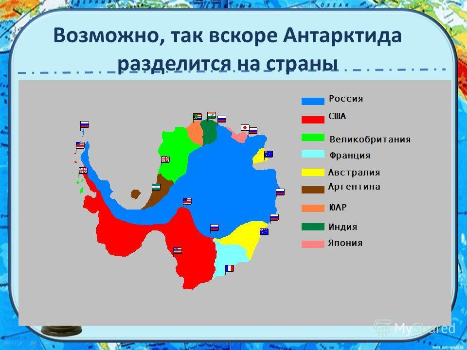 Возможно, так вскоре Антарктида разделится на страны