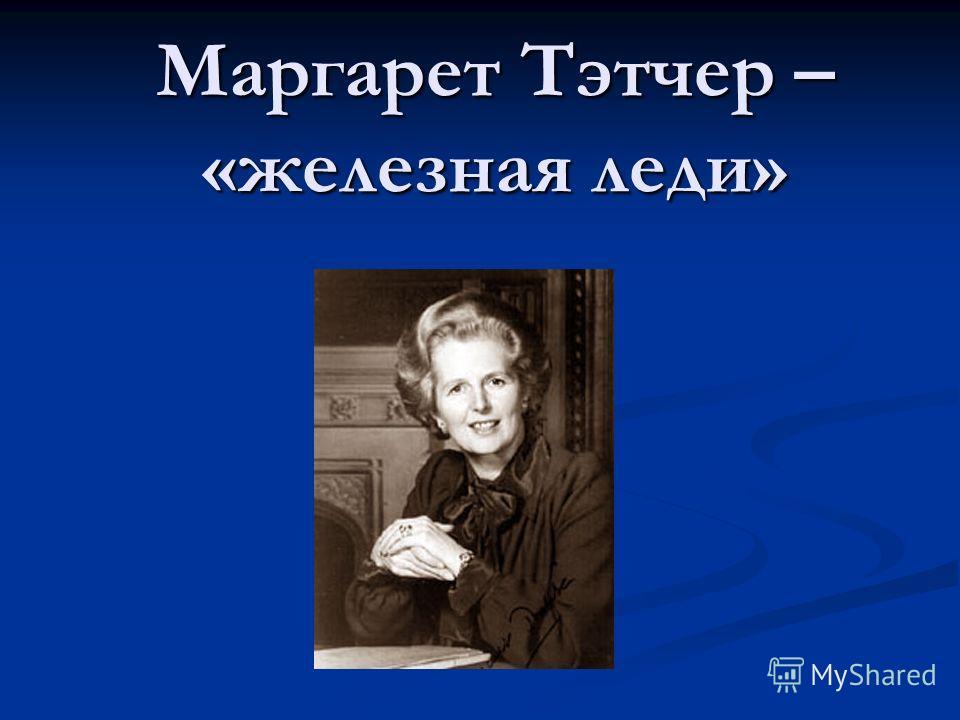 Маргарет Тэтчер – «железная леди»