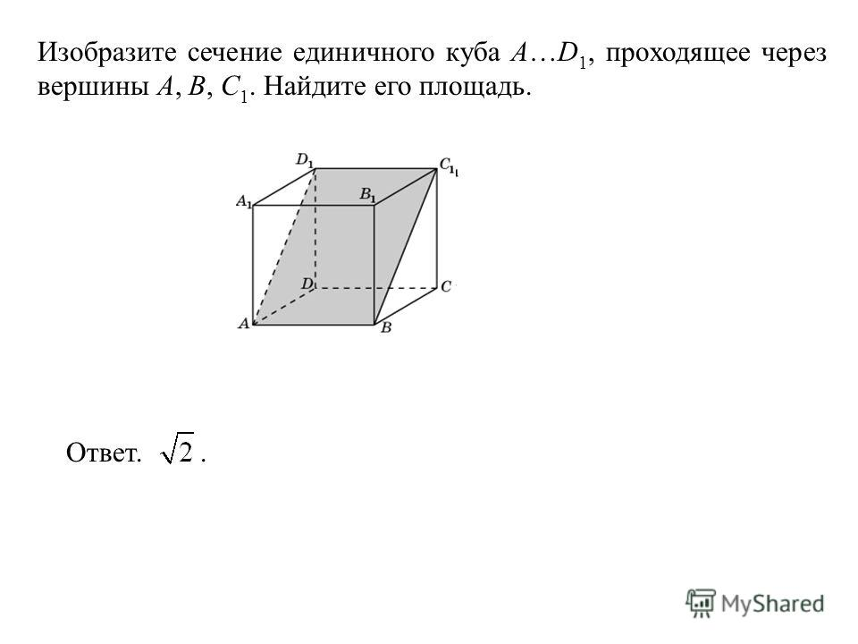 Изобразите сечение единичного куба A…D 1, проходящее через вершины A, B, C 1. Найдите его площадь. Ответ..