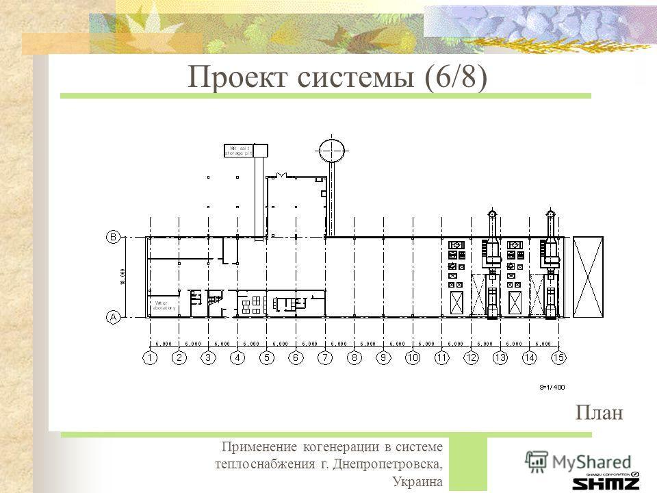 Применение когенерации в системе теплоснабжения г. Днепропетровска, Украина План Проект системы (6/8)