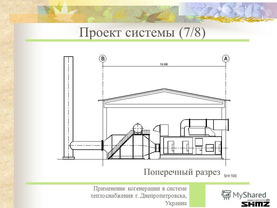 Применение когенерации в системе теплоснабжения г. Днепропетровска, Украина Поперечный разрез Проект системы (7/8)
