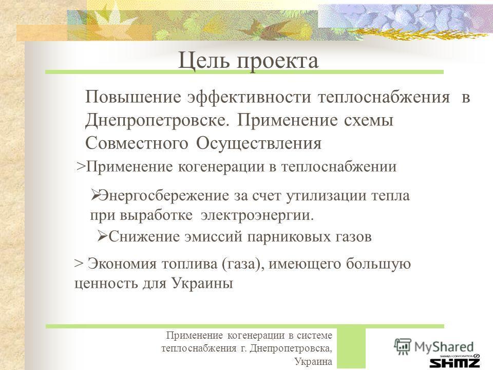 Применение когенерации в системе теплоснабжения г. Днепропетровска, Украина Повышение эффективности теплоснабжения в Днепропетровске. Применение схемы Совместного Осуществления >Применение когенерации в теплоснабжении > Экономия топлива (газа), имеющ