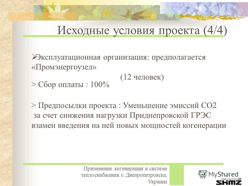 Применение когенерации в системе теплоснабжения г. Днепропетровска, Украина Эксплуатационная организация: предполагается «Промэнергоузел» (12 человек) > Предпосылки проекта : Уменьшение эмиссий CO2 за счет снижения нагрузки Приднепровской ГРЭС взамен