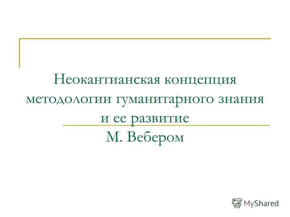 Неокантианская концепция методологии гуманитарного знания и ее развитие М. Вебером