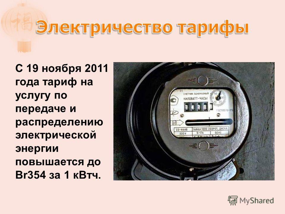 C 19 ноября 2011 года тариф на услугу по передаче и распределению электрической энергии повышается до Br354 за 1 кВтч.
