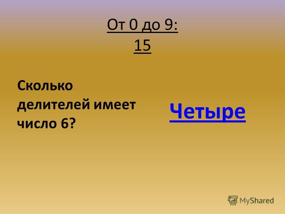 От 0 до 9: 15 Сколько делителей имеет число 6? Четыре