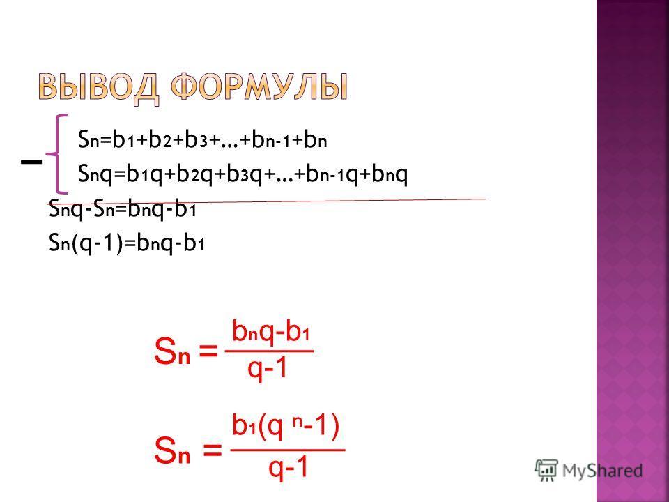 S n =b 1 +b 2 +b 3 +…+b n-1 +b n S n q=b 1 q+b 2 q+b 3 q+…+b n-1 q+b n q S n q-S n =b n q-b 1 S n (q-1)=b n q-b 1 b n q-b 1 q-1 S n = q-1 b 1 (q -1)