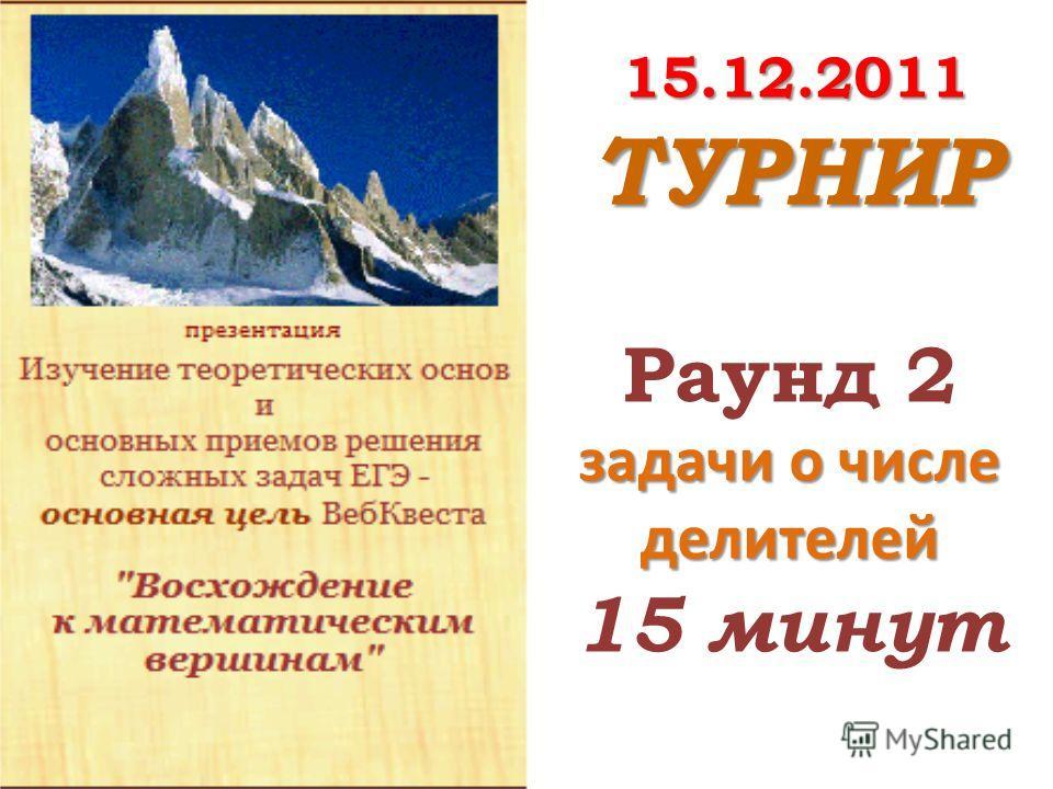 15.12.2011 ТУРНИР Раунд 2 задачи о числе делителей 15 минут