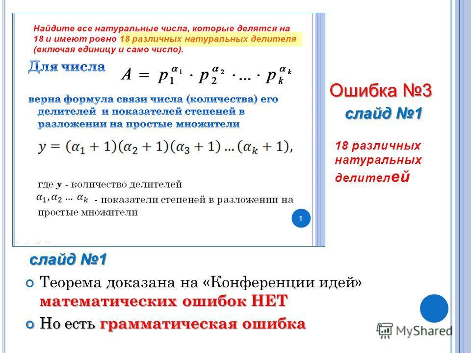математических ошибок НЕТ Теорема доказана на «Конференции идей» математических ошибок НЕТ Но есть грамматическая ошибка Но есть грамматическая ошибка слайд 1 Ошибка 3 слайд 1 слайд 1 18 различных натуральных делител ей