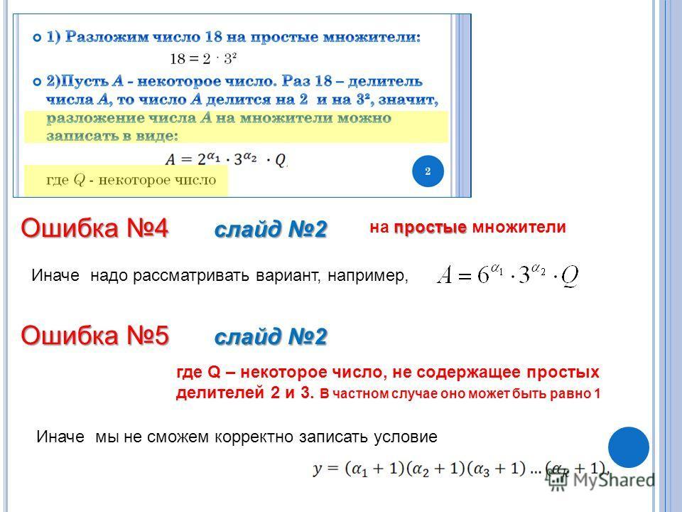 Ошибка 4 слайд 2 простые на простые множители Иначе надо рассматривать вариант, например, Ошибка 5 слайд 2 где Q – некоторое число, не содержащее простых делителей 2 и 3. В частном случае оно может быть равно 1 Иначе мы не сможем корректно записать у