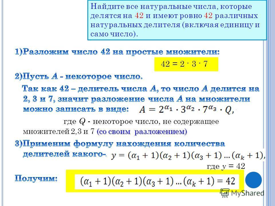 Найдите все натуральные числа, которые делятся на 42 и имеют ровно 42 различных натуральных делителя (включая единицу и само число).
