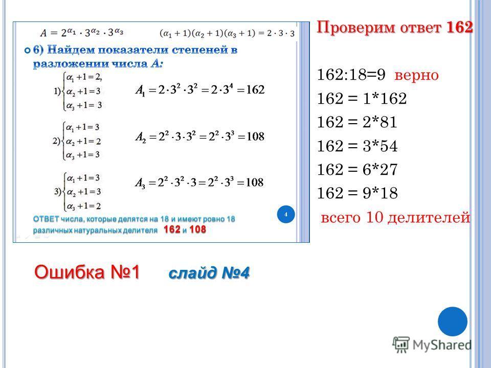 Проверим ответ 162 162:18=9 верно 162 = 1*162 162 = 2*81 162 = 3*54 162 = 6*27 162 = 9*18 всего 10 делителей Ошибка 1 слайд 4