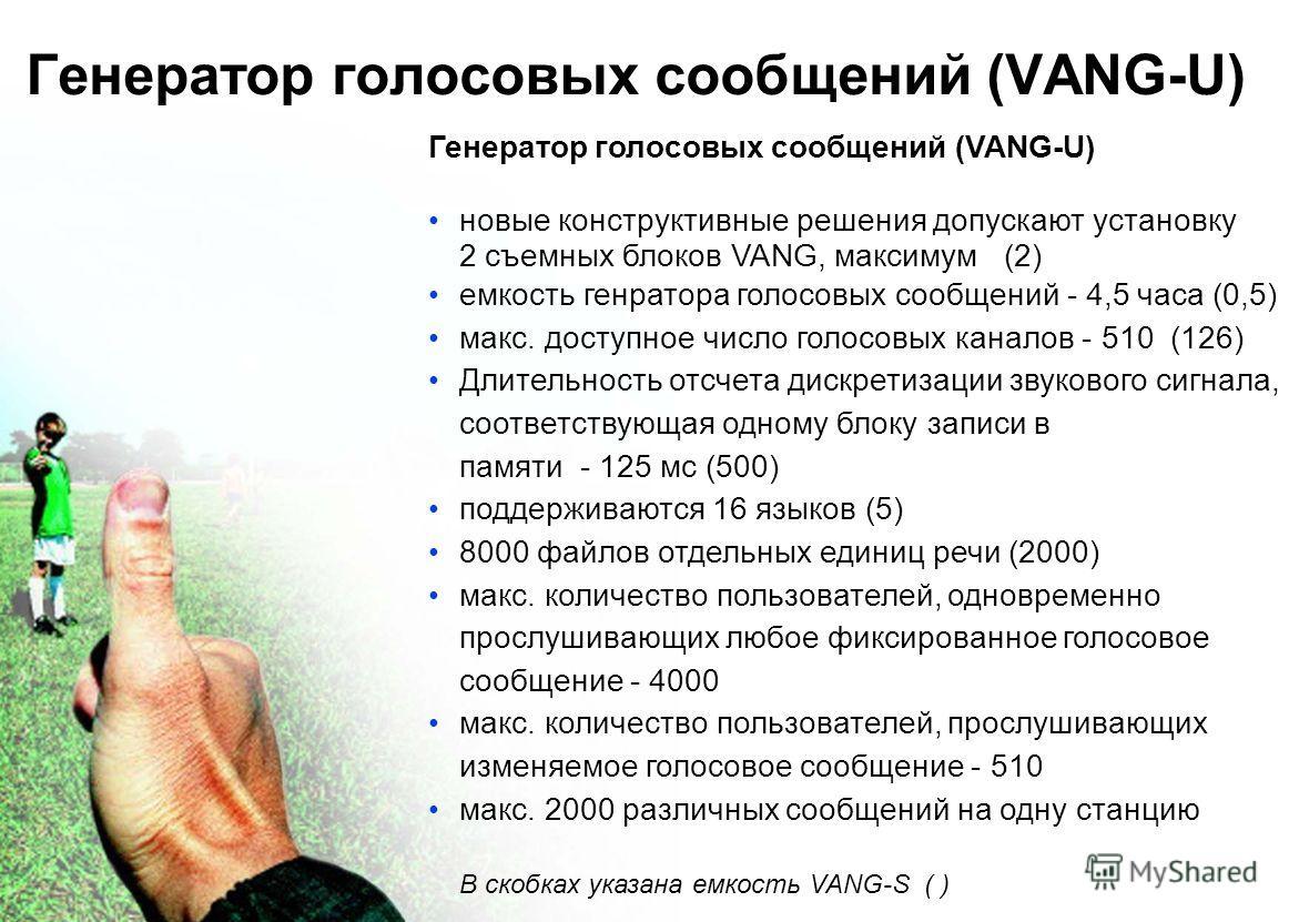 13 © NOKIA New features in EURO/23.7.2002/ P.Lampola Генератор голосовых сообщений (VANG-U) новые конструктивные решения допускают установку 2 съемных блоков VANG, максимум (2) емкость генратора голосовых сообщений - 4,5 часа (0,5) макс. доступное чи