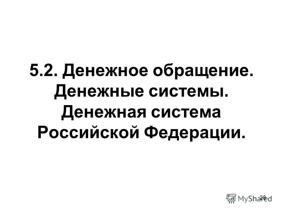28 5.2. Денежное обращение. Денежные системы. Денежная система Российской Федерации.