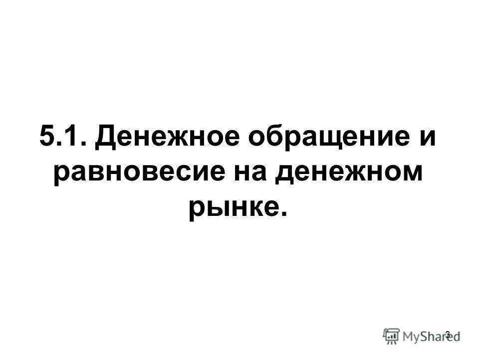 3 5.1. Денежное обращение и равновесие на денежном рынке.