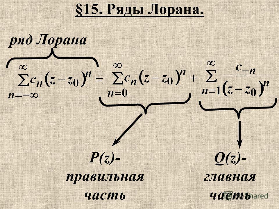 §15. Ряды Лорана. P(z)- правильная часть Q(z)- главная часть ряд Лорана