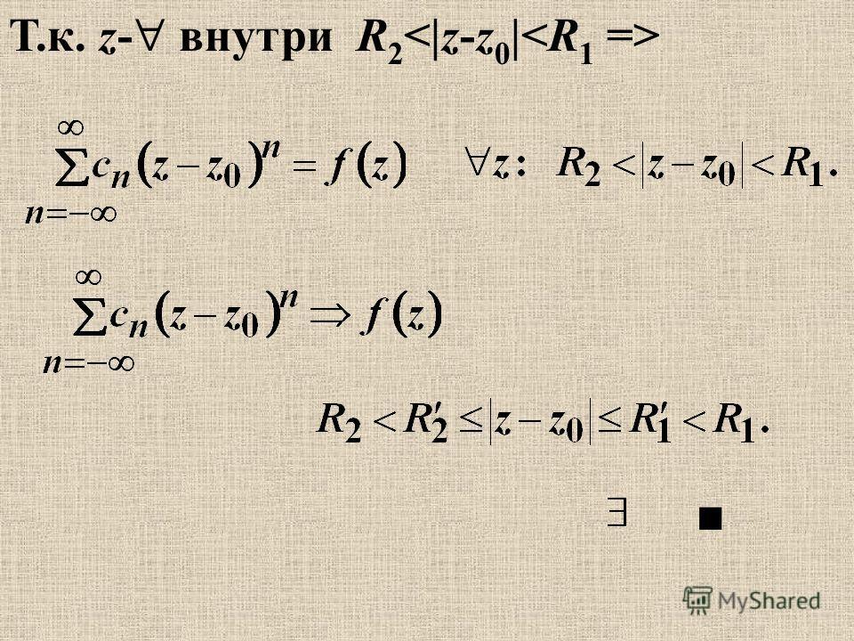 Т.к. z- внутри R 2