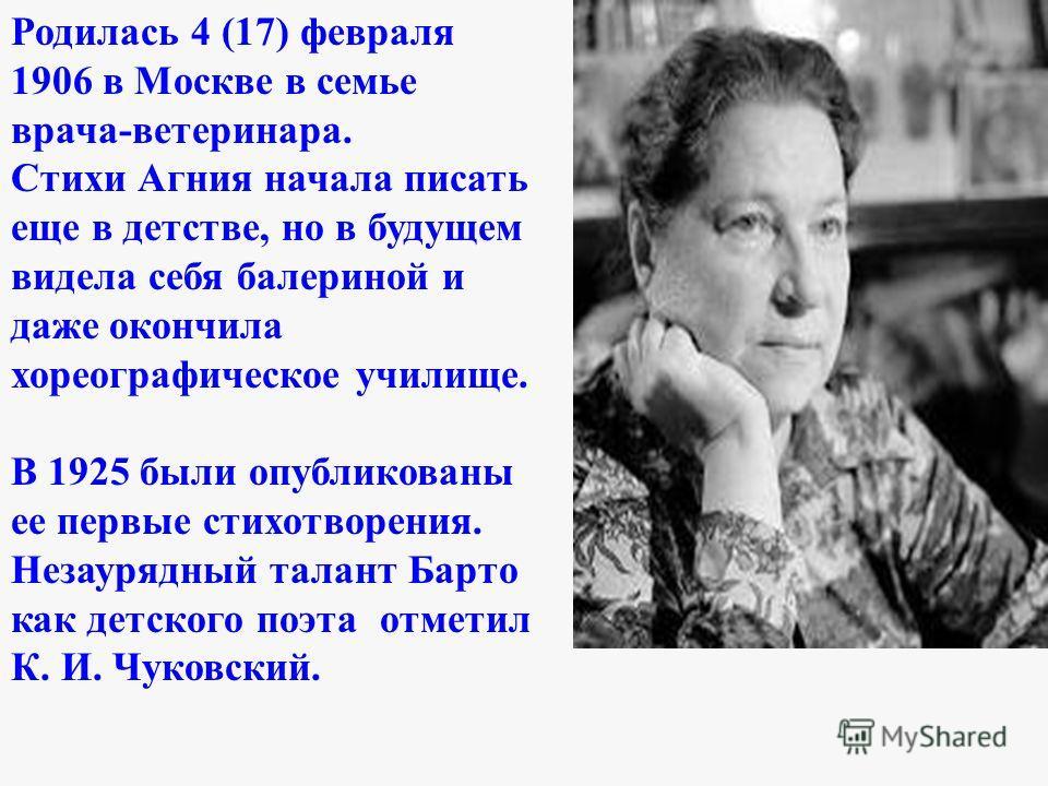 Родилась 4 (17) февраля 1906 в Москве в семье врача-ветеринара. Стихи Агния начала писать еще в детстве, но в будущем видела себя балериной и даже окончила хореографическое училище. В 1925 были опубликованы ее первые стихотворения. Незаурядный талант
