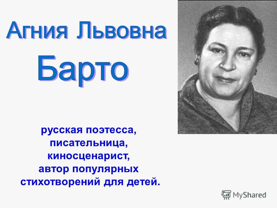 русская поэтесса, писательница, киносценарист, автор популярных стихотворений для детей.