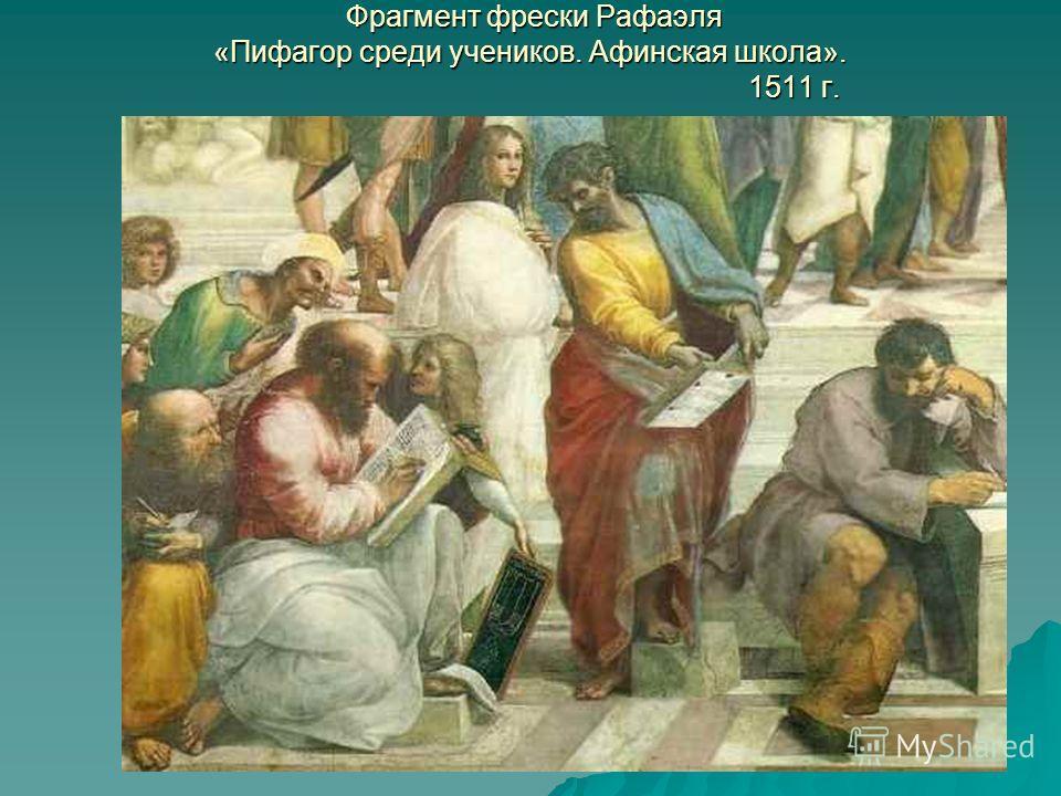 Фрагмент фрески Рафаэля «Пифагор среди учеников. Афинская школа». 1511 г. Фрагмент фрески Рафаэля «Пифагор среди учеников. Афинская школа». 1511 г.