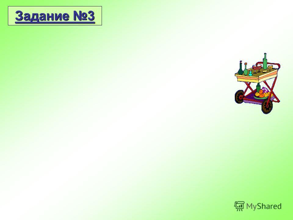 12345678 Задание 1 Задание 2 ЧислительКриваяСравнение дробей ЧертаДробьСложение дробей ЗнаменательПрямаяЛуч ПрямаяЛоманаяВычитание дробей