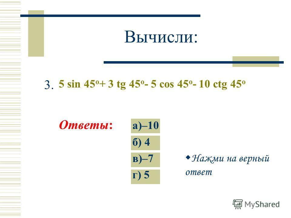 Вычисли: Ответы: а) –1 б) 0 в) 1 г) 2 2. Нажми на верный ответ