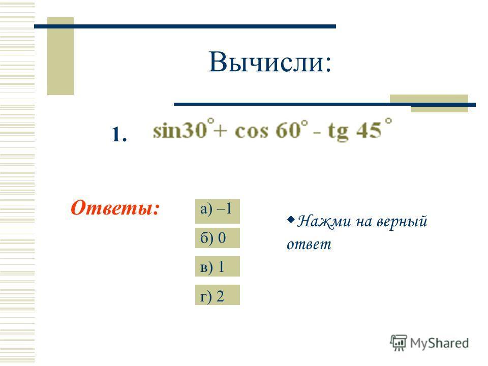 Значения тангенса и котангенса некоторых углов