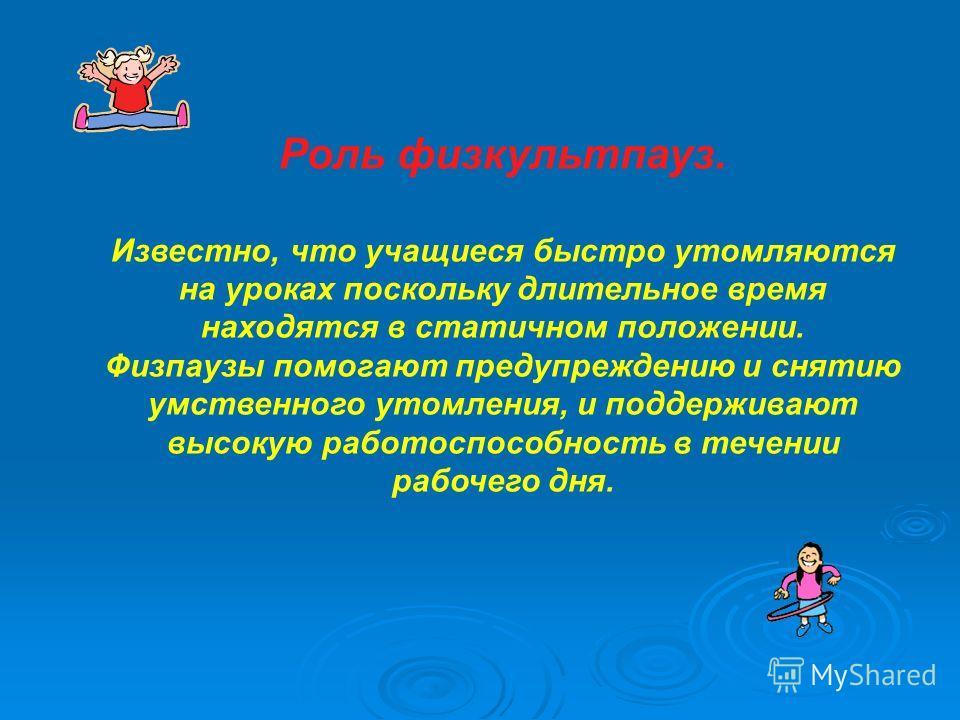 В современных условиях модернизации российского образования основная ориентация преподавателя должна быть связана с усилением внимания к таким важным качествам, как культура поведения, усвоение этических норм, сформированность ценностного отношения к