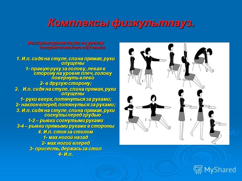 Во время контрольных и некоторых Во время контрольных и некоторых практических уроков физкультпаузу не проводят.