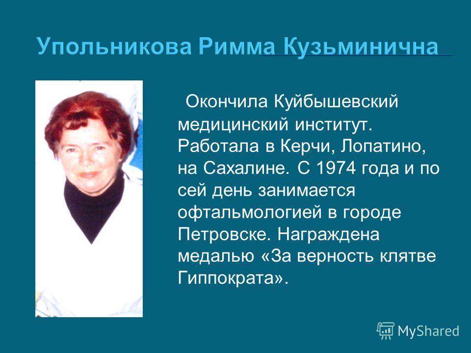 Окончила Куйбышевский медицинский институт. Работала в Керчи, Лопатино, на Сахалине. С 1974 года и по сей день занимается офтальмологией в городе Петровске. Награждена медалью «За верность клятве Гиппократа».