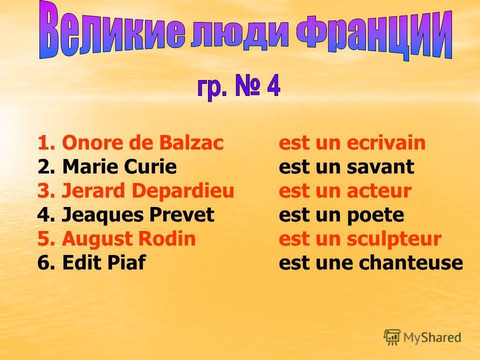 est un ecrivain est un savant est un acteur est un poete est un sculpteur est une chanteuse 1. Onore de Balzac 2. Marie Curie 3. Jerard Depardieu 4. Jeaques Prevet 5. August Rodin 6. Edit Piaf