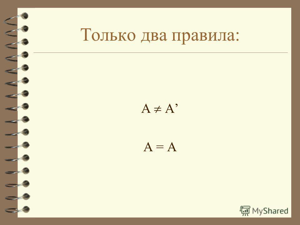 Только два правила: А А = А