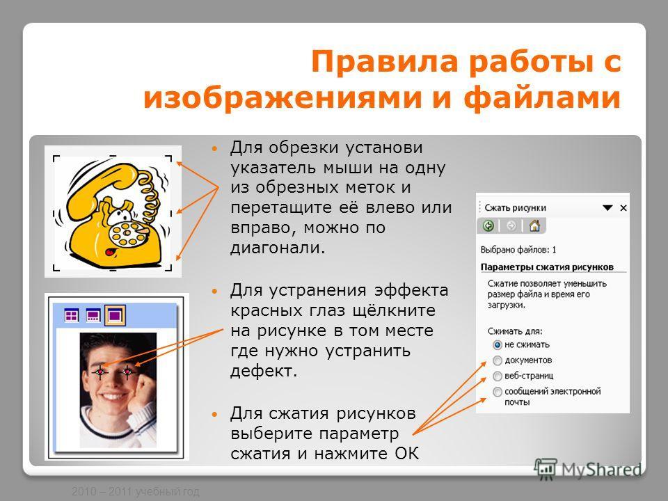 www.svetly5school.narod.ru 2010 – 2011 учебный год Правила работы с изображениями и файлами Для обрезки установи указатель мыши на одну из обрезных меток и перетащите её влево или вправо, можно по диагонали. Для устранения эффекта красных глаз щёлкни