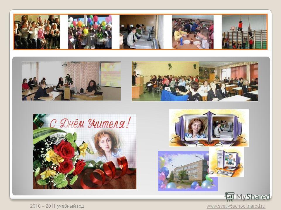www.svetly5school.narod.ru 2010 – 2011 учебный год