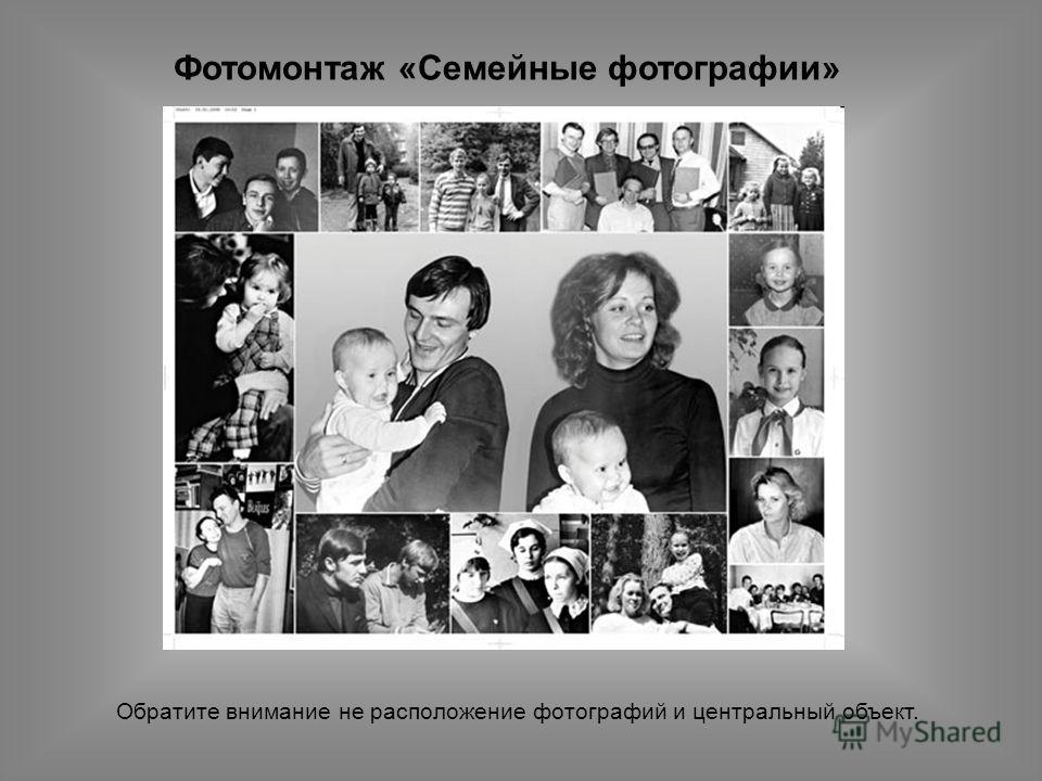 Фотомонтаж «Семейные фотографии» Обратите внимание не расположение фотографий и центральный объект.