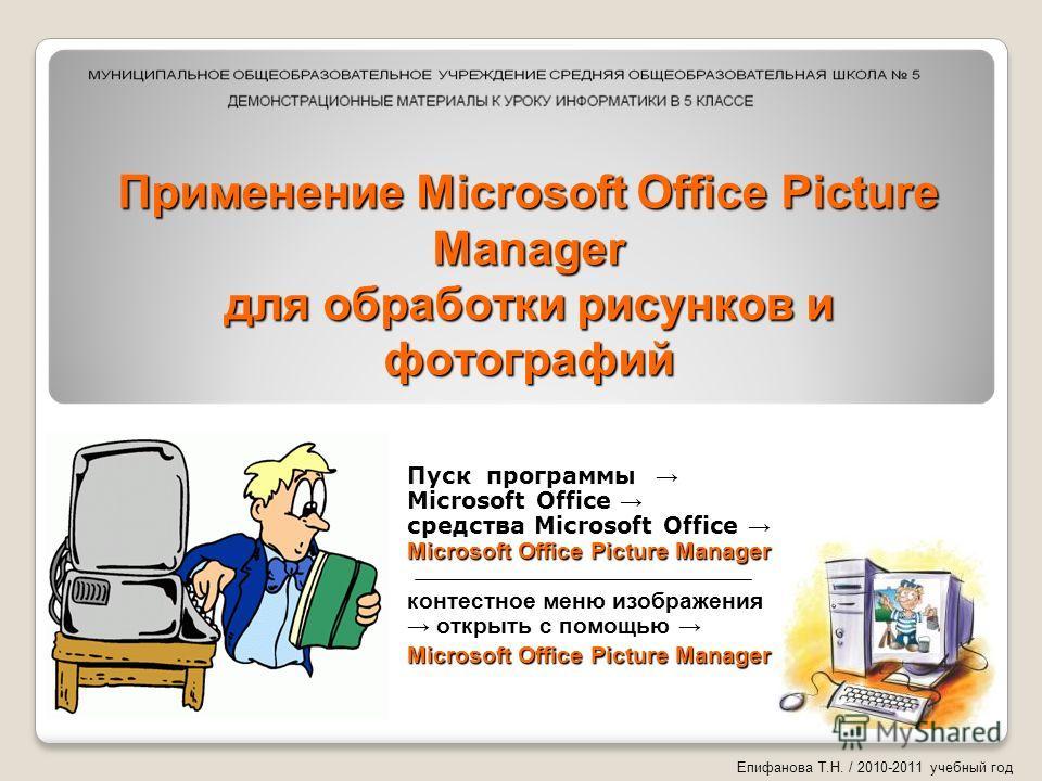 Программу майкрософт офис менеджер