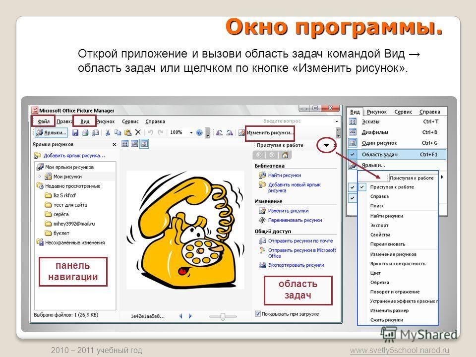 www.svetly5school.narod.ru 2010 – 2011 учебный год Окно программы. панель навигации область задач Открой приложение и вызови область задач командой Вид область задач или щелчком по кнопке «Изменить рисунок».