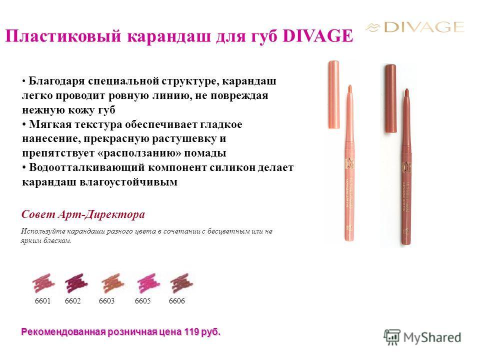 Пластиковый карандаш для губ DIVAGE Совет Арт-Директора Используйте карандаши разного цвета в сочетании с бесцветным или не ярким блеском. Благодаря специальной структуре, карандаш легко проводит ровную линию, не повреждая нежную кожу губ Мягкая текс