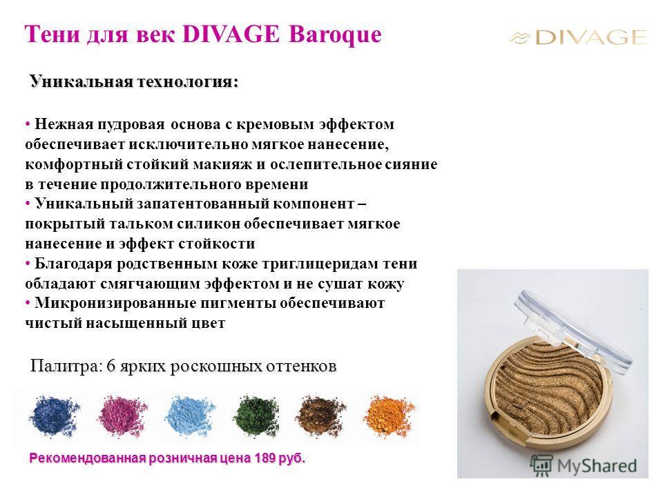 Тени для век DIVAGE Baroque Уникальная технология: Нежная пудровая основа с кремовым эффектом обеспечивает исключительно мягкое нанесение, комфортный стойкий макияж и ослепительное сияние в течение продолжительного времени Уникальный запатентованный