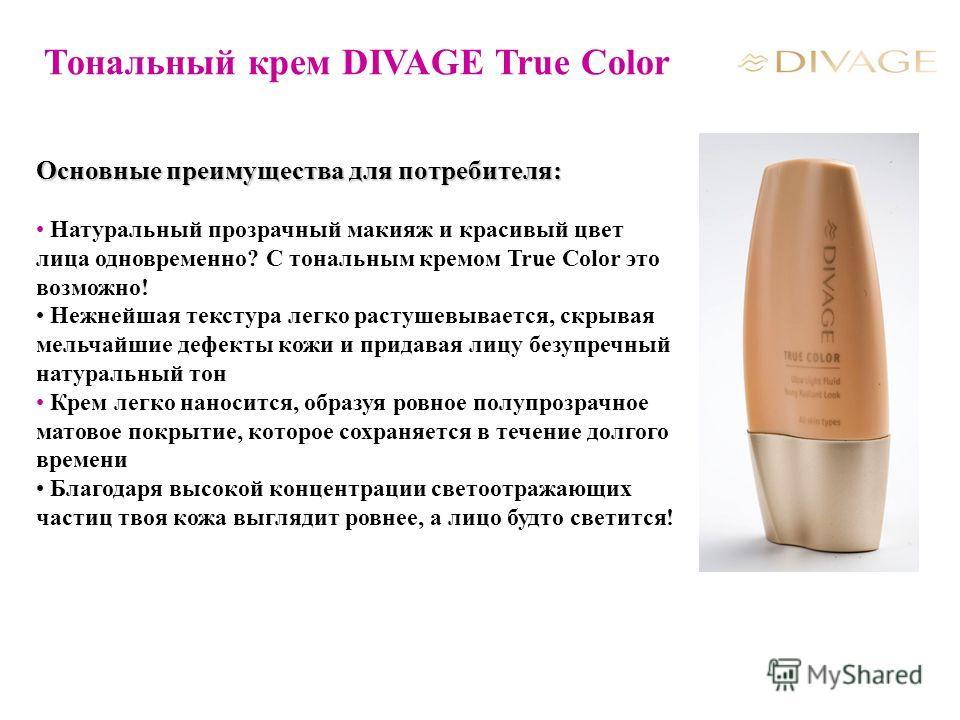 Тональный крем DIVAGE True Color Основные преимущества для потребителя: Натуральный прозрачный макияж и красивый цвет лица одновременно? С тональным кремом True Color это возможно! Нежнейшая текстура легко растушевывается, скрывая мельчайшие дефекты