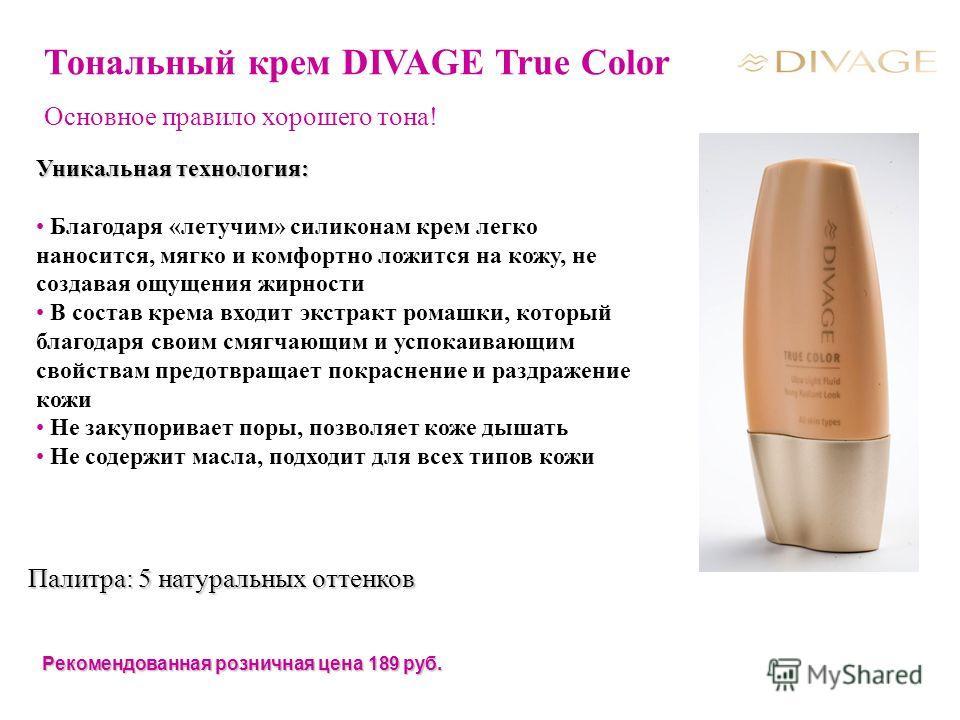 Тональный крем DIVAGE True Color Основное правило хорошего тона! Уникальная технология: Благодаря «летучим» силиконам крем легко наносится, мягко и комфортно ложится на кожу, не создавая ощущения жирности В состав крема входит экстракт ромашки, котор