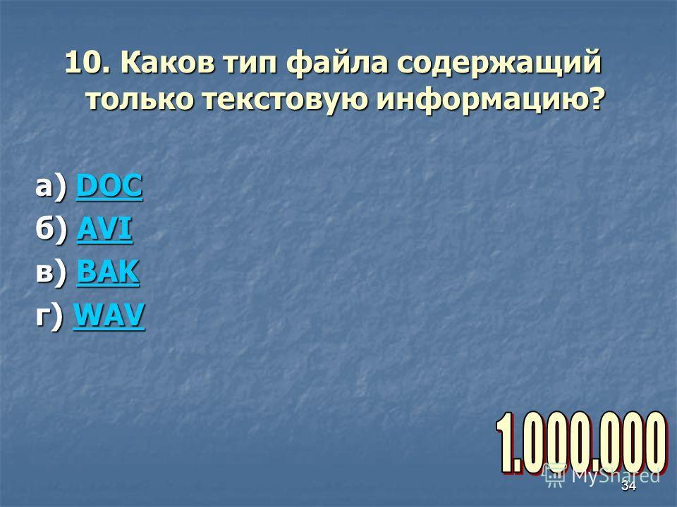 34 10. Каков тип файла содержащий только текстовую информацию? а) DOC DOC б) AVI AVI в) BAK BAK г) WAV WAV